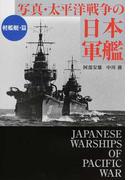 写真・太平洋戦争の日本軍艦 軽艦艇・篇 (ワニ文庫)(ワニ文庫)