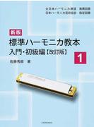 標準ハーモニカ教本 新版 改訂版 1 入門・初級編