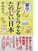 雑学子どもにウケるたのしい日本 (WIDE SHINSHO)(ワイド新書)