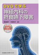 DVDで学ぶ神経内科の摂食嚥下障害