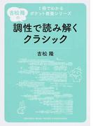 吉松隆の調性で読み解くクラシック (1冊でわかるポケット教養シリーズ)