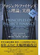 プロジェクトファイナンスの理論と実務 第2版