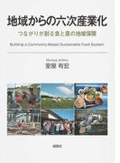 地域からの六次産業化 つながりが創る食と農の地域保障