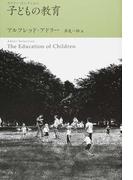 子どもの教育 新装版 (アドラー・セレクション)