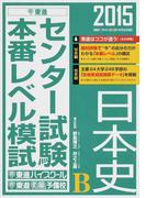 センター試験本番レベル模試日本史B 2015 (東進ブックス)