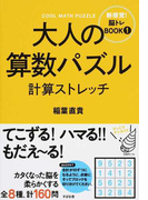 大人の算数パズル計算ストレッチ (新感覚!脳トレBOOK)