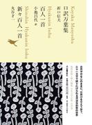 日本文学全集 02 口訳万葉集