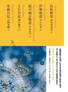 日本文学全集 03 竹取物語