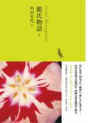 日本文学全集 04 源氏物語 上