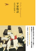 日本文学全集 09 平家物語