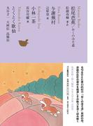 日本文学全集 12 松尾芭蕉/おくのほそ道