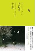 日本文学全集 16 宮沢賢治