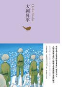 日本文学全集 18 大岡昇平
