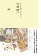 日本文学全集 20 吉田健一