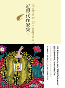 日本文学全集 26 近現代作家集 1