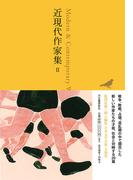 日本文学全集 27 近現代作家集 2