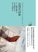 日本文学全集 29 近現代詩歌