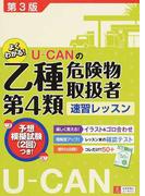 U−CANの乙種第4類危険物取扱者速習レッスン よくわかる! 第3版