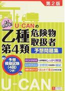 U−CANの乙種第4類危険物取扱者予想問題集 よくわかる! 第2版