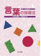 言葉の指導法 (保育・幼児教育シリーズ)