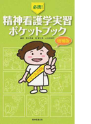 必携!精神看護学実習ポケットブック 増補版