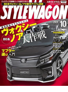 STYLE WAGON 2014年10月号(STYLE WAGON)