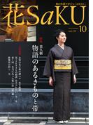和の生活マガジン 花saku 2014年10月号