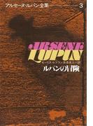 アルセーヌ=ルパン全集3 ルパンの冒険