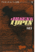 アルセーヌ=ルパン全集5 813