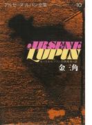 アルセーヌ=ルパン全集10 金三角