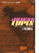 アルセーヌ=ルパン全集11 三十棺桶島