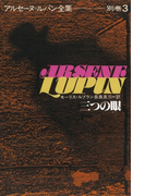 アルセーヌ=ルパン全集別巻3 三つの眼