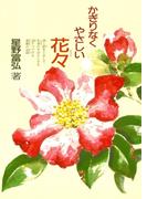 かぎりなくやさしい花々(星野富弘 花の詩画集)