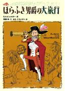 斉藤洋のほらふき男爵2 ほらふき男爵の大旅行