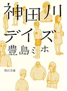 神田川デイズ(角川文庫)