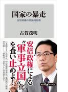 国家の暴走 安倍政権の世論操作術(角川oneテーマ21)