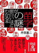 苗字の謎が面白いほどわかる本(中経の文庫)