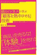 萌えビジネスに学ぶ「顧客を熱中させる」技術(中経出版)