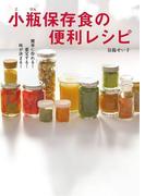 【期間限定価格】簡単に作れる!重宝する!味が決まる! 小瓶保存食の便利レシピ