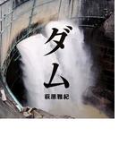 ダム(MF文庫ダ・ヴィンチ)