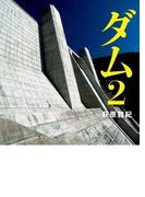 ダム2(MF文庫ダ・ヴィンチ)