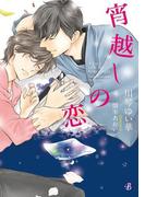 宵越しの恋【電子特典イラスト付】(フルール文庫ブルーライン)