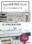 【期間限定価格】love HOME Style 美しくシンプルな収納のアイデア集