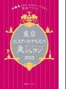【期間限定価格】令嬢系エステ・スパジャーナリスト惣流マリコの東京エステ・ホテルスパ美シュラン2013