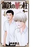 鋼鉄の華っ柱 4(少年サンデーコミックス)