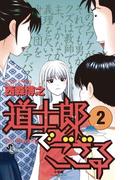道士郎でござる 2(少年サンデーコミックス)
