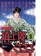道士郎でござる 3(少年サンデーコミックス)