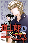 道士郎でござる 6(少年サンデーコミックス)