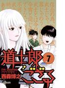 道士郎でござる 7(少年サンデーコミックス)