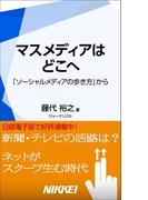 マスメディアはどこへ 「ソーシャルメディアの歩き方」から(日経e新書)